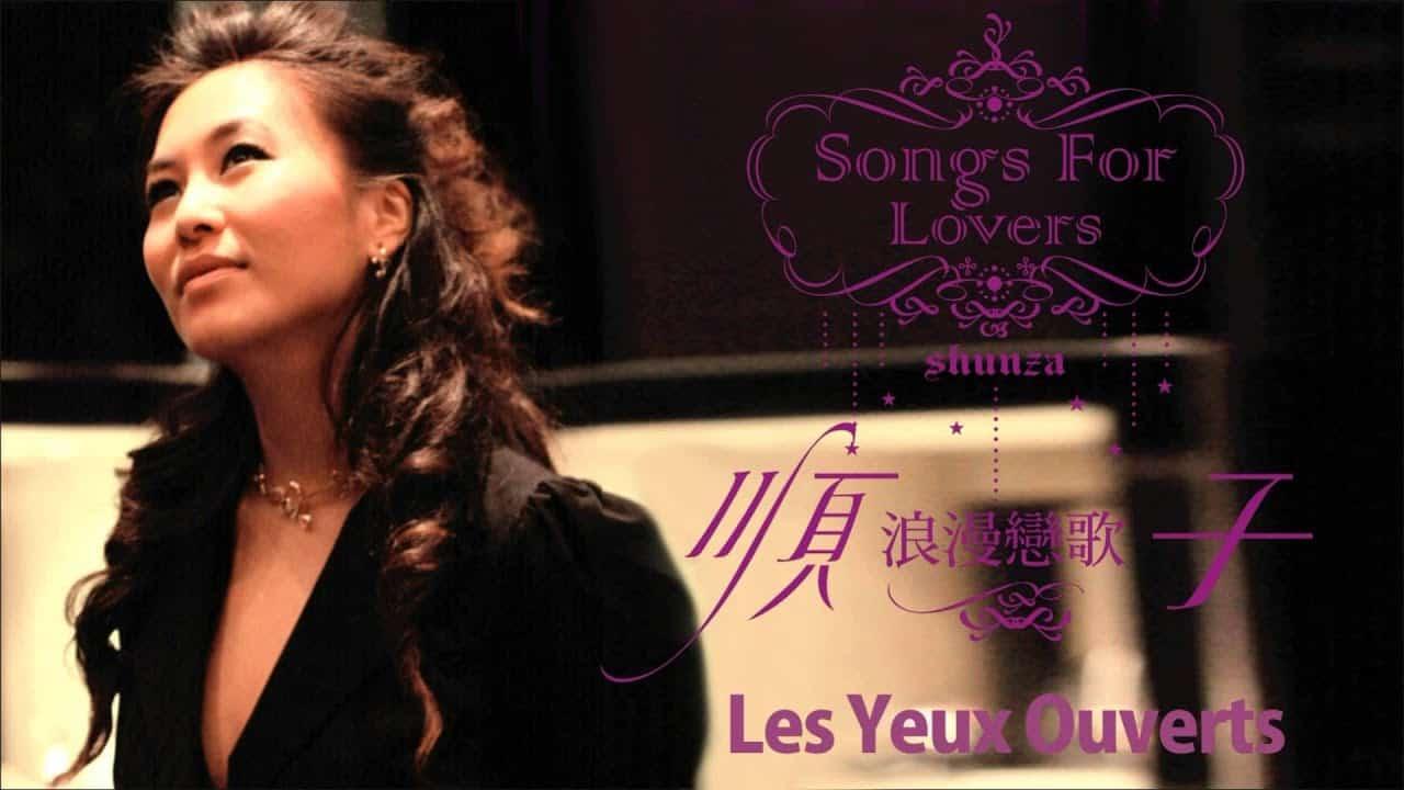 順子《 Les Yeux Ouverts 》 Official Audio